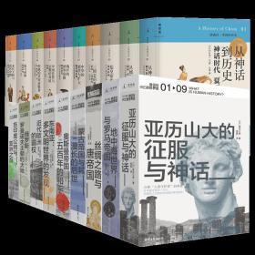 讲谈社~~兴亡的世界史(共九册)
