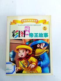 DR151886 彩图经典故事系列--彩图经典帝王故事【一版一印】(铜版纸)