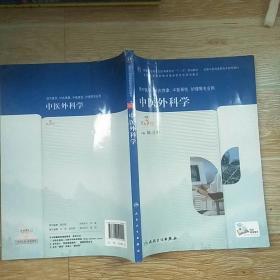 中医外科学(第3版,高职中医基础课)