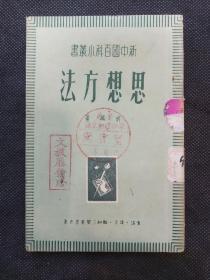 新中国百科小丛书:思想方法