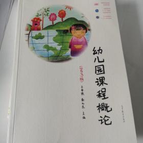 《幼儿园课程概论》第三版