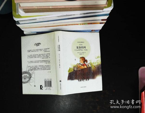 夏洛的网:中英双语精装本