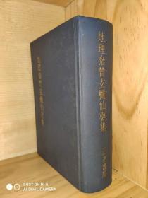 早期原版《地理参赞玄机仙婆集》精装一册  ——实拍现货,不需要查库存,不需要从台湾发。欢迎比价,如若从台预定发售,价格更低!
