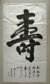 浩然斋集书画之一百三十一:著名书画家 丁姚国玺先生 精美书法《寿》