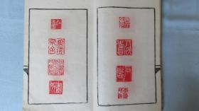 篆刻习作印拓集——可以四十多方——白宣纸线装一册——后面很多空白页