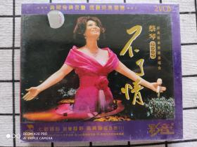 Y766,VCD唱片,【 蔡琴--不了情】2007经典歌曲香港演唱会,内有两张VCD,安徽文化音像出版社出版,全新未开封!