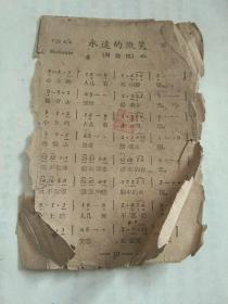 民国 歌曲集  一册,缺封面封底,不清楚具体书名,存23-279=256页,多电影歌曲,周璇  姚莉 等演唱