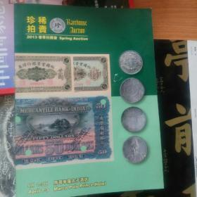 珍稀钱币拍卖rarehouse auction 纸钞 机制币类