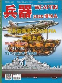 兵器杂志2020年增刊A 专集:黑豹坦克全传 现货