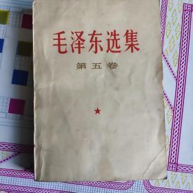 毛泽东选集第五卷品不错