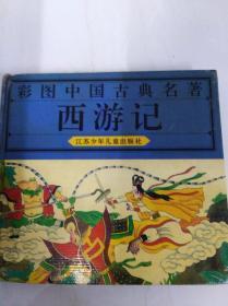 DR165909 彩图中国古典帽子--西游记