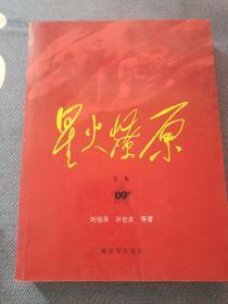 星火燎原全集平装(第9卷)