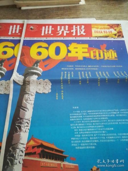 世界报(2009/9/23-29国庆特刊)