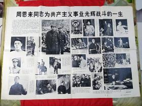 周恩来同志为共产主义事业光辉战斗的一生(2开,1976年)