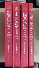 中国共产党历史(1921—1978)(全二卷,共四册)