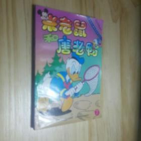 米老鼠和唐老鸭.9