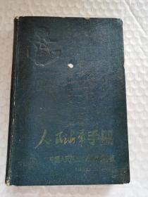 老海军笔记本-----《人民海军手册》!(内有1张毛像,1张毛手书,1张周总理语录,内有手写海洋常识,船艇识别等,1951年,解放军海军炮兵学校)