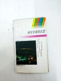DR171180 面对金钱的沉思--绿色年华丛书【一版一印】【内略有斑渍】