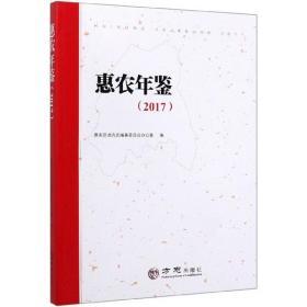 惠农年鉴(2017)