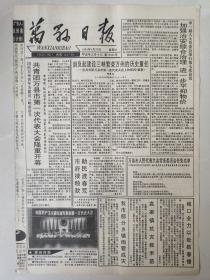 万县日报1994年4月23日(8开四版)共青团万县市第一次代表大会隆重开幕。