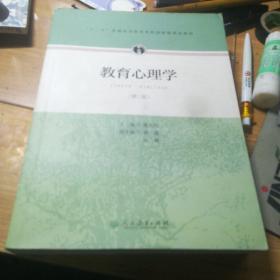 教育心理学(第三版)【有笔迹】