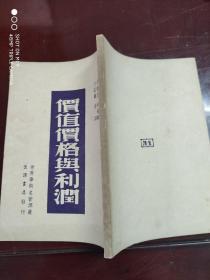 民国36年再版《价值价格与利润》全一册(品优仅印3000册)