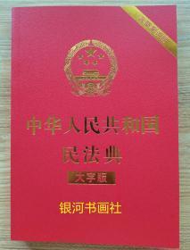 【正版包邮】中华人民共和国民法典(大字版)(32开大字条旨红皮烫金)