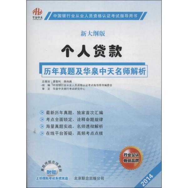 中国银行业从业人员资格认证考试辅导用书:个人贷款历年真题及华泉中天名师解析(第2版)
