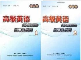高级英语 张汉熙 第三版 1 2 两本 外语教学与研究
