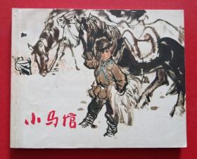 小马倌(文革书)
