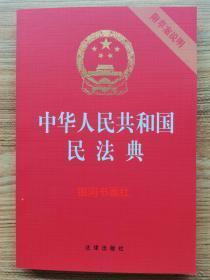中华人民共和国民法典(32开压纹烫金版 附草案说明)