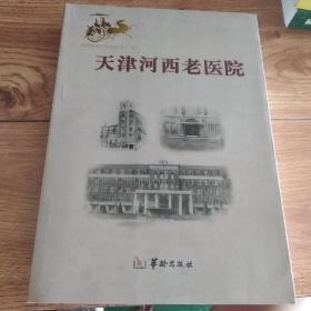 天津河西老医院