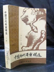 中国历代奇案精选(上) 1989年一版一印