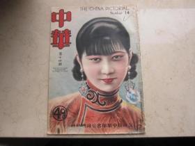 代友售  民国画报 8开本 民国二十一年出版  《 中华图画杂志》   第十四期   美女封面 中华杂志社出版