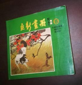 方楚雄画集 1982.3.新加坡画展 (方楚雄签赠本)