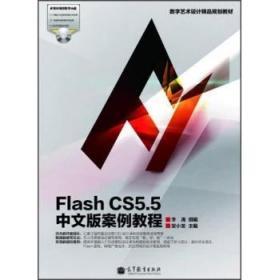 Flash CS5.5中文版案例教程 安小龙 高等教育出版社
