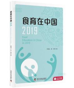 食育在中国2019