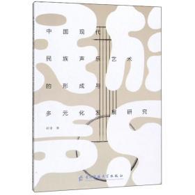 中国现代民族声乐艺术的形成与多元化发展研究