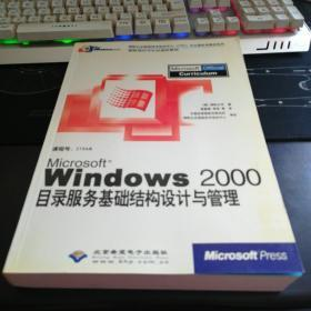 Microsoft Windows2000目录服务基础结构设计与管理