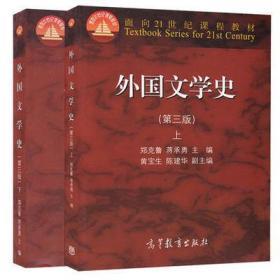 外国文学史 第三版3版上册 下册全两册 郑克鲁 高教