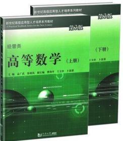 高等数学第三版3版上下册全两册经管类 孟广武 同济