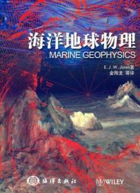 海洋地球物理 琼斯 金翔龙 海洋出版社 9787502776503