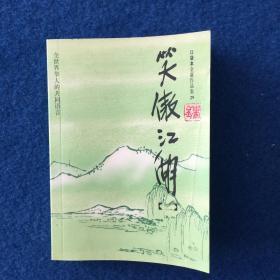 武侠小说  金庸著 笑傲江湖(二)