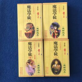 武侠小说  黄易著 玄幻系列之魔法学徒(4本合售)