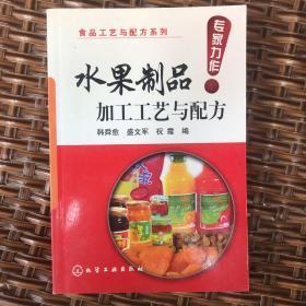 水果制品加工工艺与配方