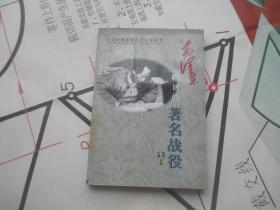 毛泽东瞩目的著名战役