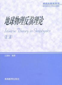 地球物理反演理论 第二版2版 王家映 高等教育出版社