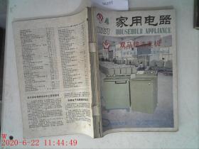 家用电器 1987.4-12期