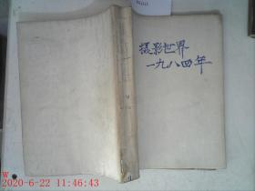 摄影世界 1984.1-12期