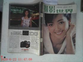 摄影世界 1985.1-6期